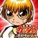 Gekitotsu! Team Battle.jpg