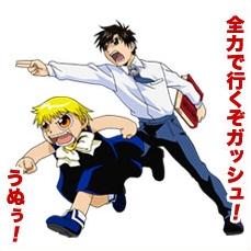 Zatch & Kiyo Unare Yuujou no Zakeru 2.jpg