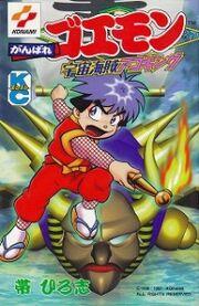 Goemon manga.jpg