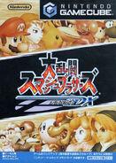 Dairantou Smash Brothers DX - portada