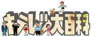 Kiteretsu Daihyakka logo.jpg