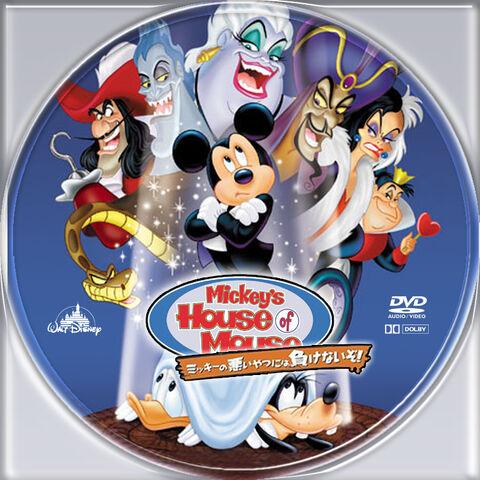 File:2007 Mickey's House of Villains (Japanese).jpg