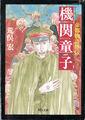 Thumbnail for version as of 21:00, September 7, 2012