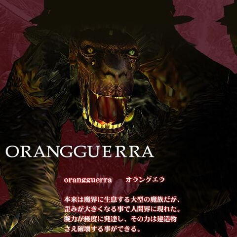 File:Vicious Orangguerra.jpg