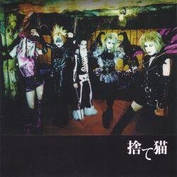 VELVET EDEN (ベルベットエデン -Berubetto Eden-) - 捨て猫 -Suteneko- (Single) (2000)