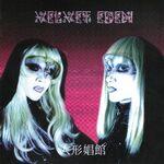 VELVET EDEN (ベルベットエデン -Berubetto Eden-) - 人形娼館 -Ningyōshōkan- (EP) (1999)