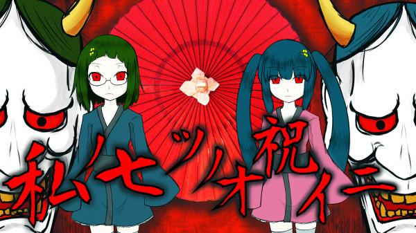 File:WatashiNoNatatsuNoOiwaiNi.jpg