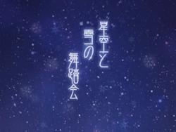 Hoshizora to Yuki no Budoukai