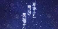 星空と雪の舞踏会 (Hoshizora to Yuki no Budoukai)