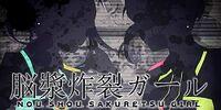 Noushou Sakuretsu Girl (Limited Edition) (脳漿炸裂ガール(限定盤)) (Album)