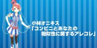 コンビニとあなたの相似性に関するアレコレ (Konbini to Anata no Soujisei ni Kansuru Arekore)