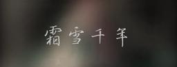 "Image of ""霜雪千年 (Shuāng Xuě Qiānnián)"""