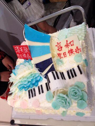 File:Tianyi yanhe cake.jpg