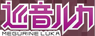 File:Logo lukav3 teaser.png