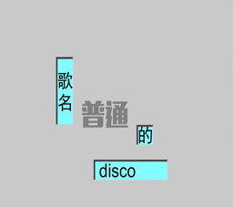 "Image of ""普通DISCO (Pǔtōng DISCO)"""