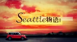 """Image of """"Seattle物语 II (Seattle Wùyǔ II)"""""""