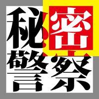 Buriru - Himitsu Keisatsu (Single)