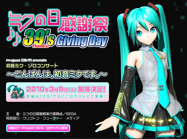 File:Miku-Hatsune-39s-Giving-Day-Concert.jpg