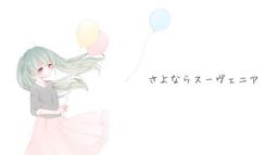 "Image of ""さよならスーヴェニア (Sayonara Souvenir)"""