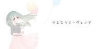 さよならスーヴェニア (Sayonara Souvenir)