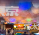 東京不太熱 (Dōngjīng Bù Tài Rè)