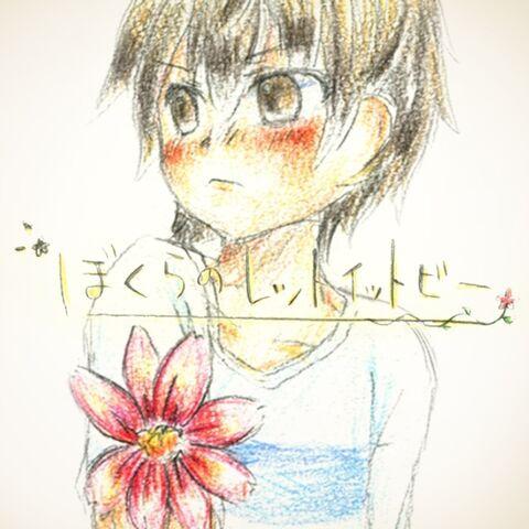 File:はりー - ぼくらのレットイットビー.jpg