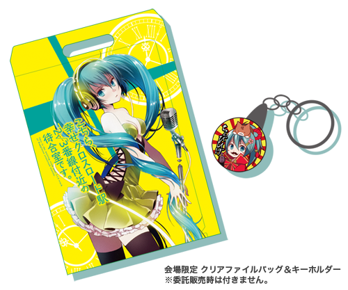 File:Shiawase crossroad clearfile bag.png