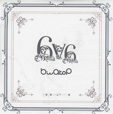 File:6v6 no himitsu no CD album illust.jpg