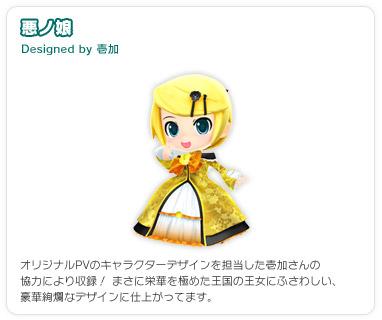 File:Aku no Musume Costume.jpg