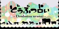どうぶつ占い (Doubutsu Uranai)