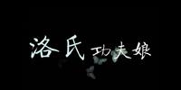 洛氏功夫娘 (Luò Shì Gōngfū Niáng)