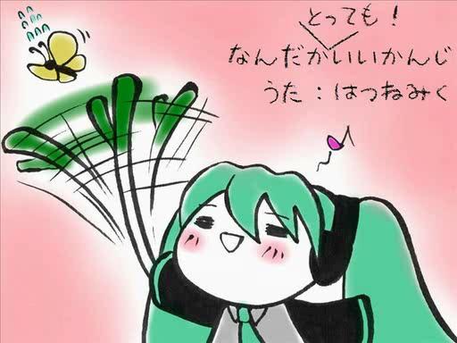 File:なんだかとっても!いいかんじ(長編).PNG