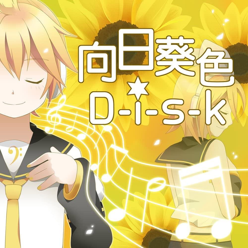 File:Himawari iro D-i-s-k.jpg