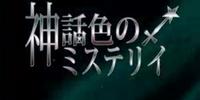 神話色のミステリイ (Shinwairo no Mystery)