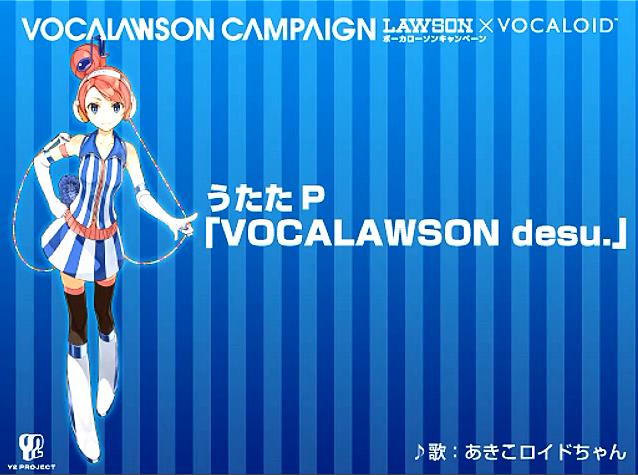File:VOCALAWSON desu..png