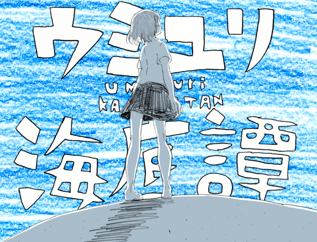 File:Umiyuri Kaiteitan.png