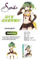 Ecapsule Sonika profile