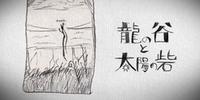 龍の谷と太陽の砦 (Ryuu no Tani to Taiyou no Toride)