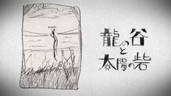 "Image of ""龍の谷と太陽の砦 (Ryuu no Tani to Taiyou no Toride)"""