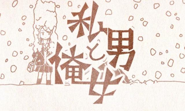File:Watashiotokooreonna.png