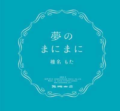 File:Yume no Mani Mani - album illust.jpg