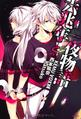 Rokuchou Novel.png