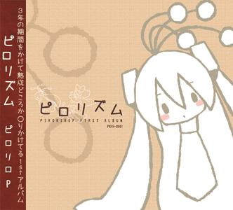 File:Piro Rizumu album.png