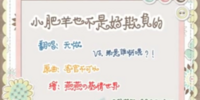 小肥羊也不是好欺负的 (Xiǎoféiyáng Yě Bùshì Hǎo Qīfù De)