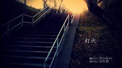 File:Tomoshibi.png