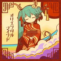 オリエンタルマインド (Oriental Mind) album art