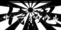 サムライソウル (Samurai Soul)