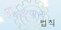 행운량 보존의 법칙 (Haengunryang Bojon-ui Beopchik)