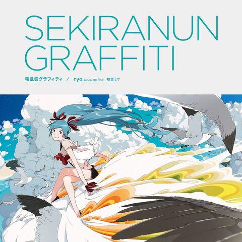 File:Sekiranun graffiti.jpg