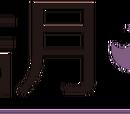 Yuzuki Yukari/Original songs list